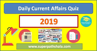 Daily Current Affairs Quiz in Hindi 2019 for IAS / UPSC / PSC SSC Railway Banking