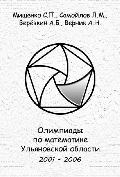 2006 задачник по математике