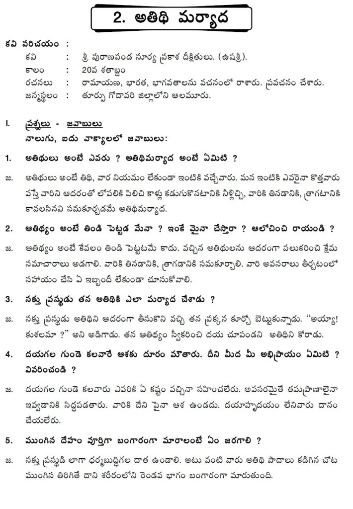 essay on atithi devo bhava in telugu