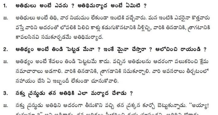 essay on atithi devo bhava in telugu
