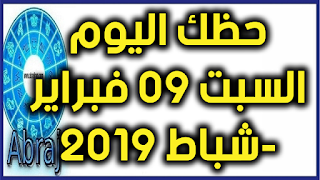 حظك اليوم السبت 09 فبراير-شباط 2019