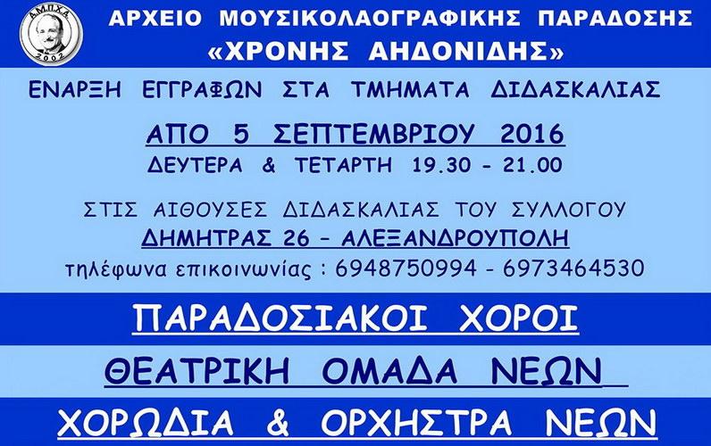 """Εγγραφές στα τμήματα διδασκαλίας του συλλόγου Α.Μ.Π. """"Χρόνης Αηδονίδης"""""""