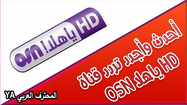أحدث وأجدد تردد قناة OSN ياهلا HD الجديد 2017 شبكة OSN العربية تردد 2018