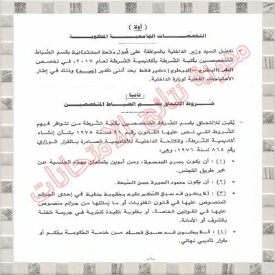 كافة التفاصيل عن قبول دفعه جديده من الضباط المتخصصين 2017 أكاديمية الشرطه