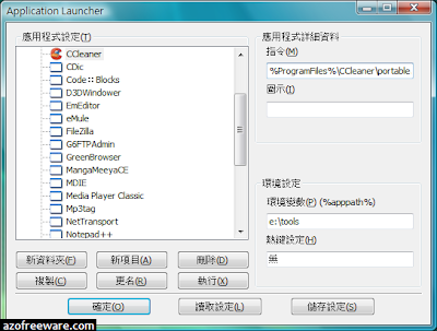 Application Launcher