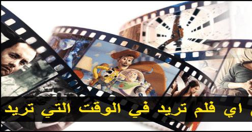 تحميل افلام اجنبية مترجمة مجانا برابط واحد 2017