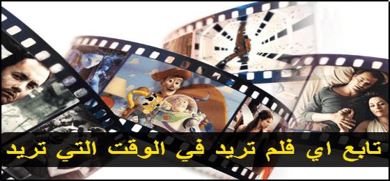 أفضل 5 مواقع عربية لمشاهدة افلام اجنبية مترجمة للعربية اونلاين مجانا 2018