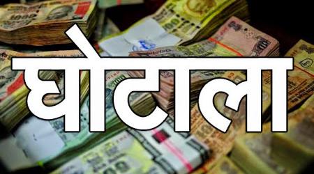 719 करोड़ का घोटाला: 2 दिग्गज नेता, 2 IAS समेत 8 के खिलाफ चालान | MP NEWS