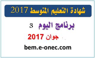 http://www.e-onec.com/2017/02/2017bem-table.html