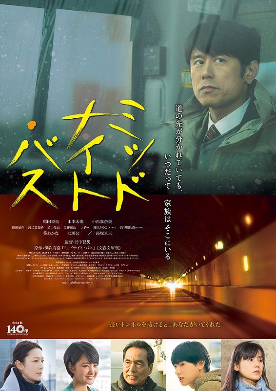Sinopsis Midnight Bus / Middonaito Basu (2017) - Film Jepang