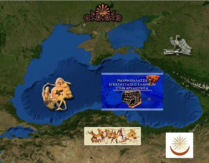 Έλληνες και άλλοι λαοί στον Ανατολικό Εύξεινο Πόντο