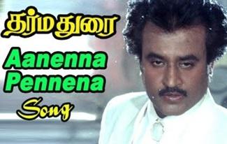 Dharmadurai | Best Song Of Rajini | Dharmadurai Movie Songs | Aanenna Pennena Video song | Ilayaraja