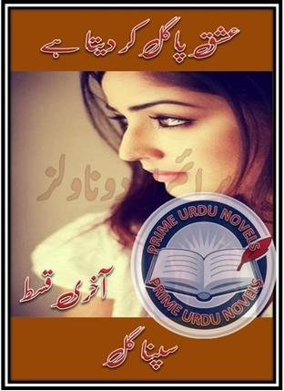 Free online reading Ishq pagal kar deta hai Last Episode novel by Sapna Gul