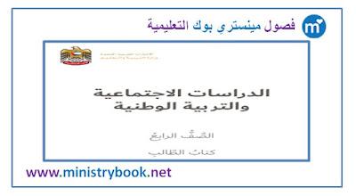 كتاب دراسات اجتماعية وتربية وطنية الصف الرابع 2018-2019-2020-2021