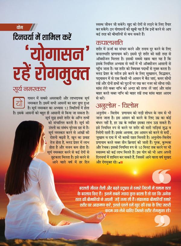 Best Hindi Magazines In India Magazine Page Yoga Ke Labh Aur