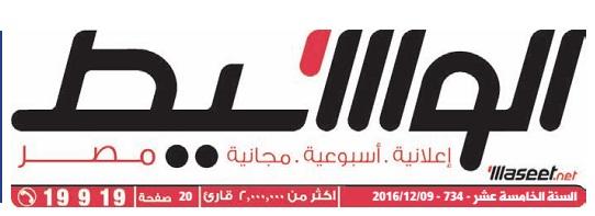 جريدة وسيط القاهرة عدد الجمعة 9 ديسمبر 2016