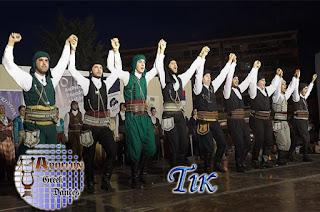 http://apollondancestudio.blogspot.gr/p/tik-istoria-xaraktiristika.html