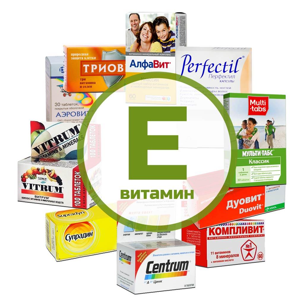 Какие витамины содержат витамин Е