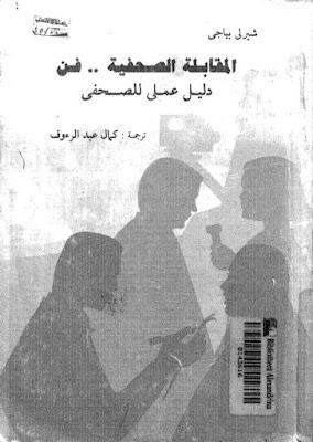 كتاب المقابلة الصحفية فن دليل عملى للصحفى - شيرلي بياجي