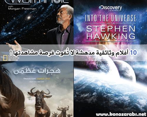 3b02dcec1 مجلة كنوز العرب تعرض عليكم قائمة لأفضل 10 افلام وثائقية علمية التي سوف تكشف  لك الكثير من الأسرار حول العالم الغامض الذي نعيش فيه.