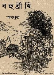 Bahubrihi by Abadhut