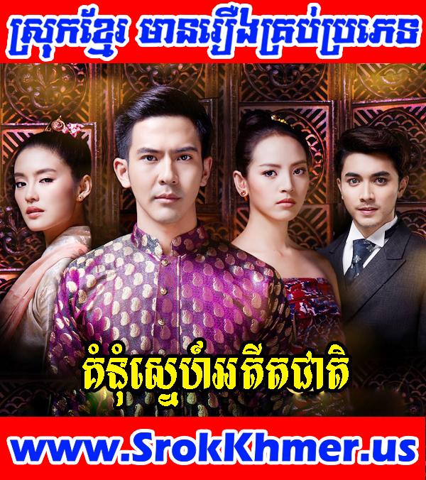 គំនុំស្នេហ៍អតីតជាតិ - Khmer Movie - Movie Khmer