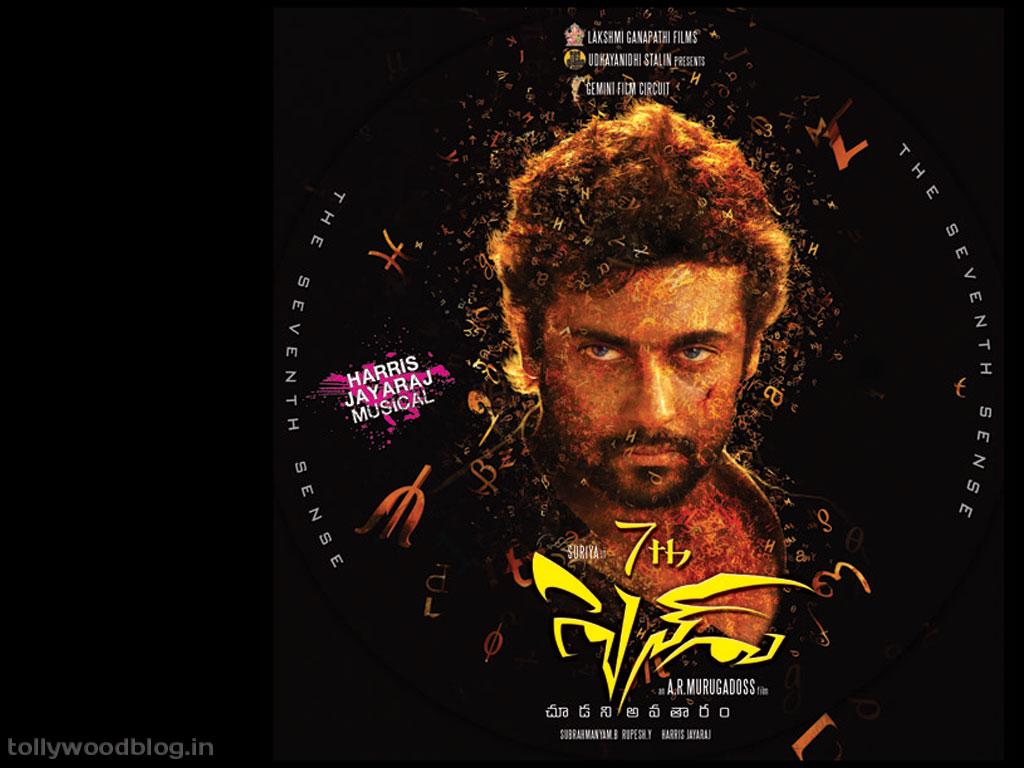 Am Arivu Full Movie Download