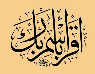 Kaligrafi Surat Al Alaq 3