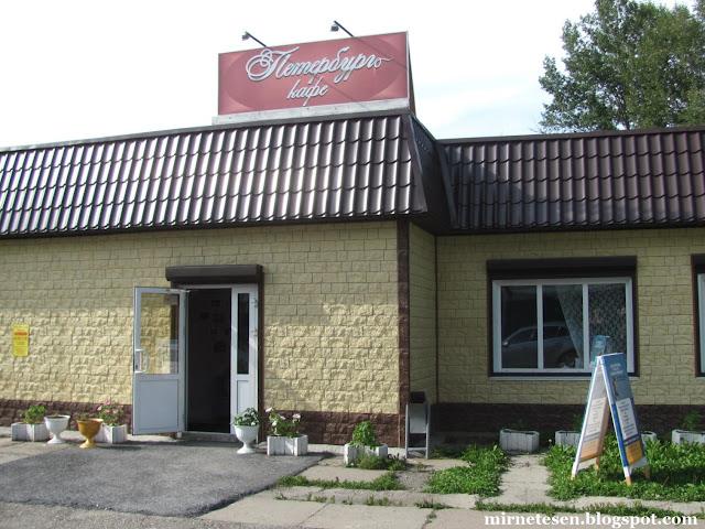 """Байкальск - кафе """"Петербург"""""""