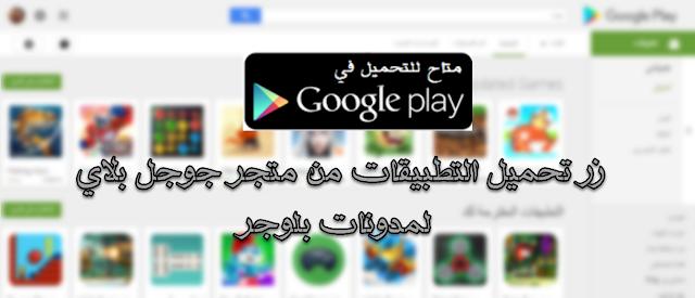 زر تحميل التطبيقات من متجر جوجل بلاي لمدونات بلوجر