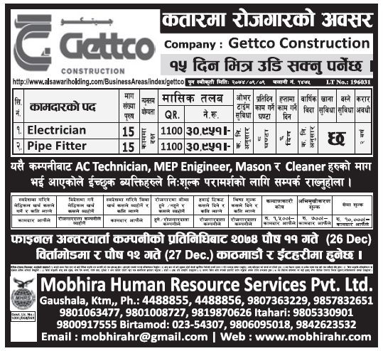 Jobs in Qatar for Nepali, Salary Rs 30,951