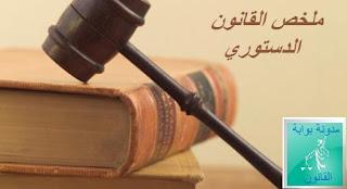 ملخص النظرية العامة للقانون الدستوري pdf