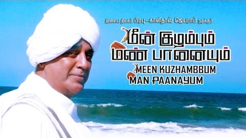 Meen-Kuzhambum-Mann-Paanaiyum-Movie-Triler