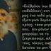 Γέροντας Παΐσιος: «Θα τα πάρουν ΟΛΑ από την Ελλάδα… και τότε θα ξεκινήσει η Άνοδος»