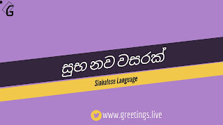 Purple and white new year greetings in Sinhalese Language