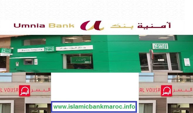 إقبال كبير على البنوك التشاركية الإسلامية في أول انطلاقتها