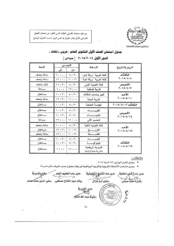 جداول امتحانات محافظة الجيزة الصف الثالث الإعدادى 2015 أخر العام جيز%D