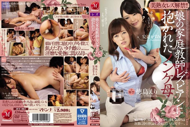 JUY-064 美熟女レズ解禁!!娘の家庭教師レズビアンに抱かれたノンケ母 徳島えり 安達かすみ