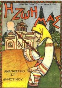 e-dimotiko.gr/mydocs/feggaraki/anagn_1929.pdf