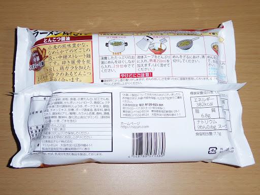 【NISSIN(日清食品)】日清のラーメン屋さん とんこつ醤油 なま/要冷蔵