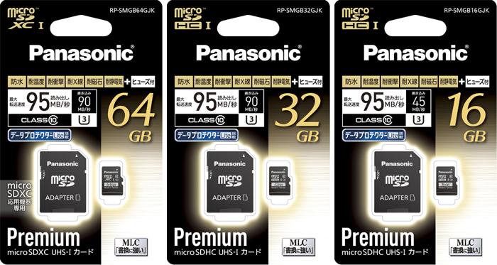パナソニックmicroSDカード「SMGBシリーズ」の容量ラインナップは64GB、32GB、16GB