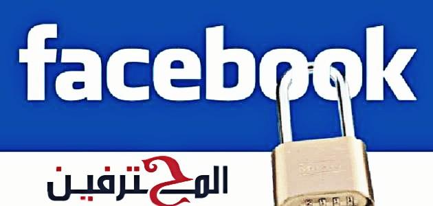 كيفية إغلاق اي حساب علي الفيسبوك