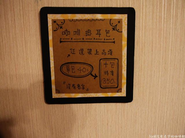 SAM 2084 - 【台中咖啡】沒有名字的咖啡館-隱藏在街頭巷弄裡的咖啡店@老屋咖啡@沒有名字@人情味的咖啡@手沖咖啡 @TaiwanCoffee @ Taichung Coffee