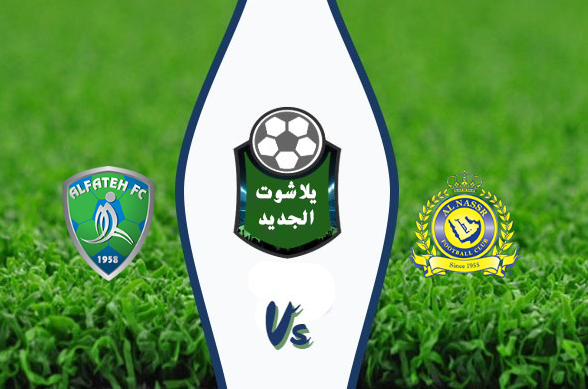 نتيجة مباراة النصر والفتح اليوم الخميس 6-02-2020 الدوري السعودي
