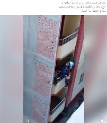 رجل يلقي زوجته من «البلكونة» في فيصل.. والجيران ينقذونها (فيديو)
