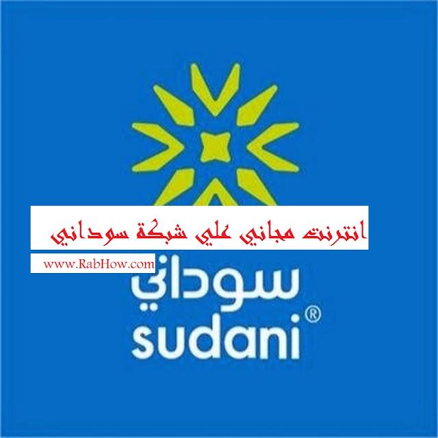 انترنت مجاني في السودان