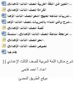 شرح مذكرة , تدريبات اللغة العربية المنهج كاملا | للصف الثالث الإعدادي | ملف وورد | اعداد أ احمد فتحى