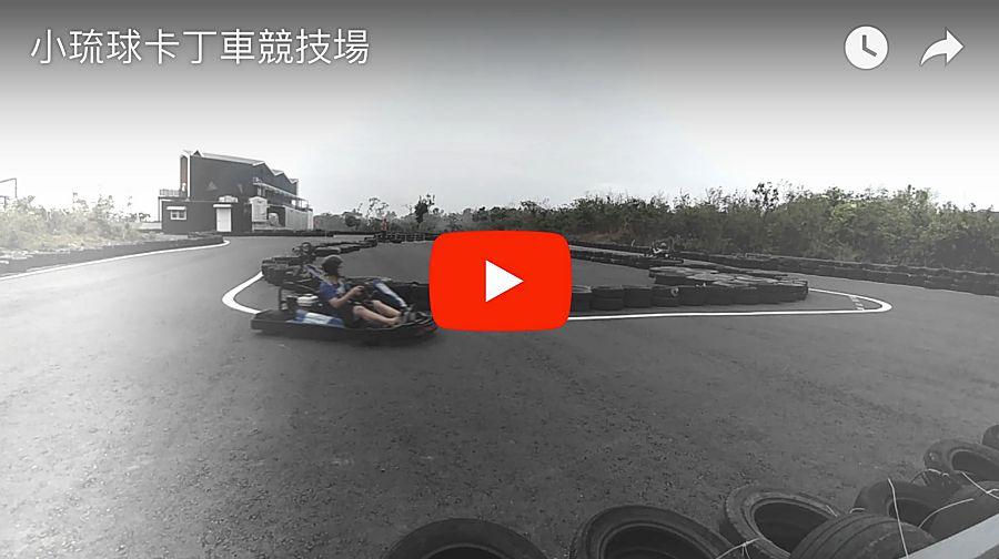 小琉球卡丁車賽車場|除了潛水外另一種急速甩尾的刺激快感陸上活動