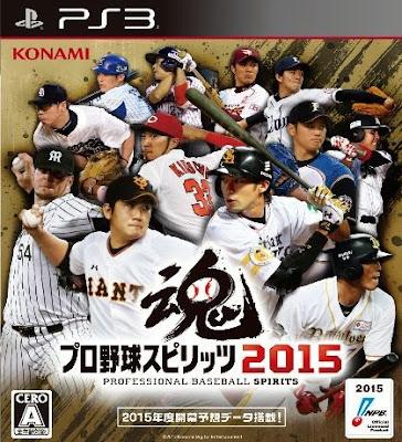 [PS3][プロ野球スピリッツ 2015] (JPN) ISO Download