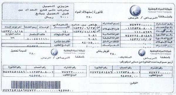 شركة المياه الوطنية الفواتير - Arabic News Collections